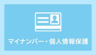 マイナンバー・個人情報保護