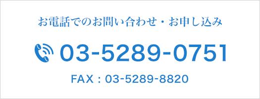 お電話でのお問い合わせは「03-5289-0751」まで
