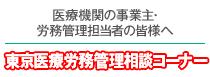 東京医療労務管理相談コーナー